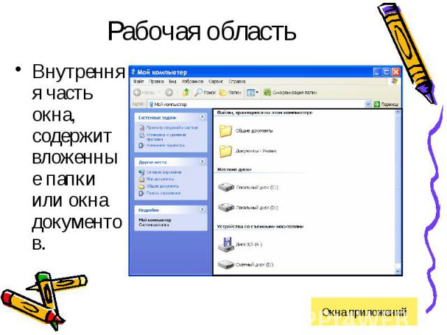 Рабочая областьВнутренняя часть окна, содержит вложенные папки или окна документов.