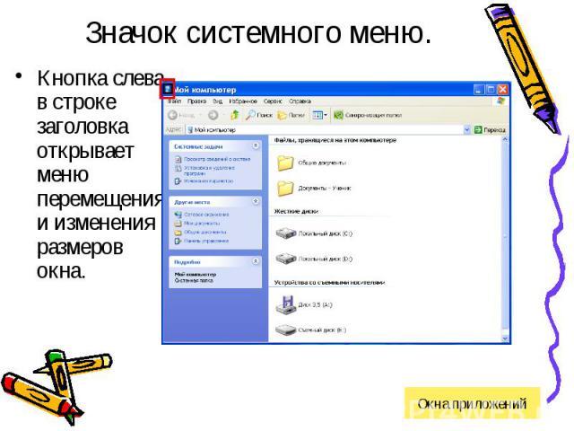 Значок системного меню.Кнопка слева в строке заголовка открывает меню перемещения и изменения размеров окна.