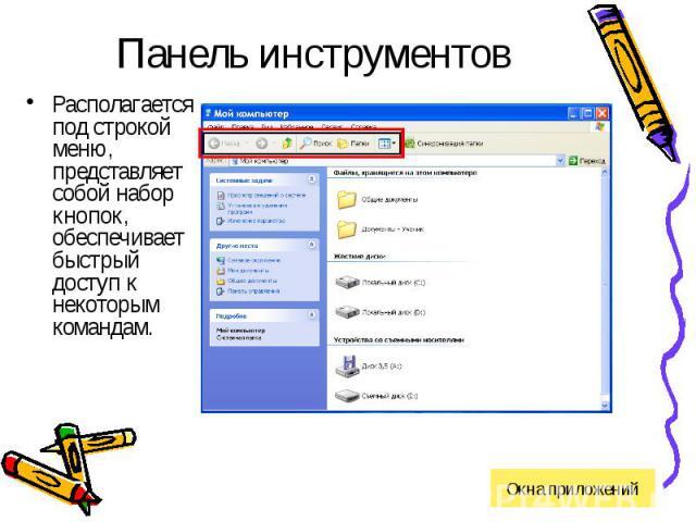 Панель инструментовРасполагается под строкой меню, представляет собой набор кнопок, обеспечивает быстрый доступ к некоторым командам.
