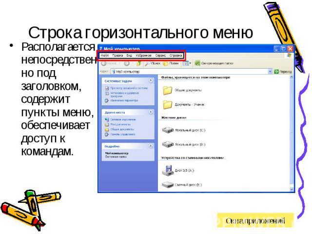 Строка горизонтального менюРасполагается непосредственно под заголовком, содержит пункты меню, обеспечивает доступ к командам.