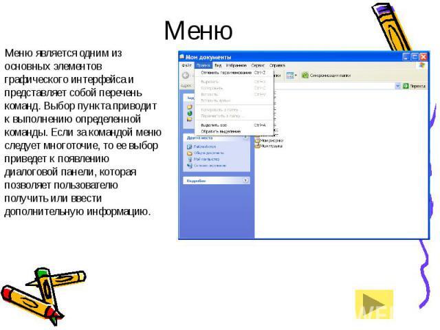 Меню является одним из основных элементов графического интерфейса и представляет собой перечень команд. Выбор пункта приводит к выполнению определенной команды. Если за командой меню следует многоточие, то ее выбор приведет к появлению диалоговой па…