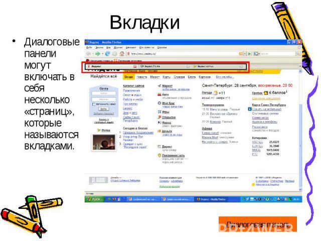 ВкладкиДиалоговые панели могут включать в себя несколько «страниц», которые называются вкладками.