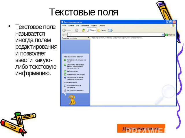 Текстовые поляТекстовое поле называется иногда полем редактирования и позволяет ввести какую-либо текстовую информацию.