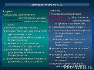 Экспресс-опрос по п.13. 1 вариант.Установите соответствие.1) западники: а) отриц