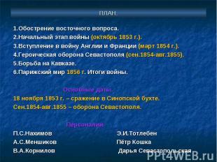 ПЛАН. 1.Обострение восточного вопроса.2.Начальный этап войны (октябрь 1853 г.).3