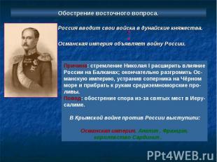 Обострение восточного вопроса. Россия вводит свои войска в дунайские княжества.
