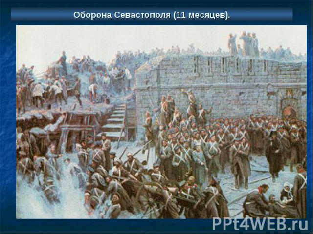 Оборона Севастополя (11 месяцев).