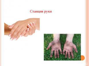 Станция руки