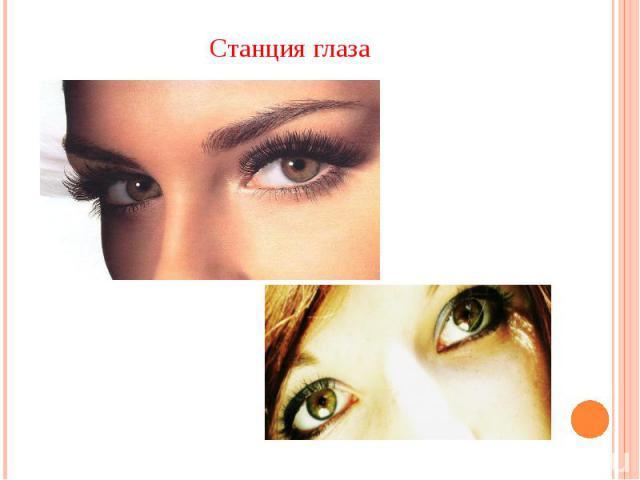 Станция глаза
