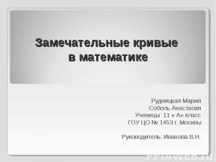 Замечательные кривые в математике Рудницкая МарияСоболь АнастасияУченицы 11 « А»
