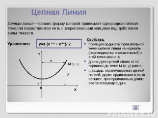 Цепная Линия Цепная линия – кривая, форму которой принимает однородная гибкая тя
