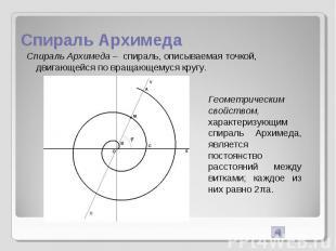 Спираль Архимеда Спираль Архимеда – спираль, описываемая точкой, двигающейся по