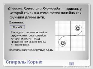 Спираль Корню или Клотоида — кривая, у которой кривизна изменяется линейно как ф