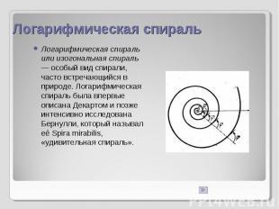 Логарифмическая спираль Логарифмическая спираль или изогональная спираль — особы