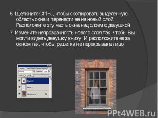 6. Щелкните Ctrl+J, чтобы скопировать выделенную область окна и перенести ее на