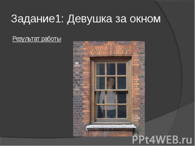 Задание1: Девушка за окном Результат работы