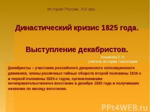 Династический кризис 1825 года.Выступление декабристов.Декабристы – участники ро