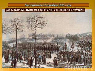 Выступление 14 декабря 1825 года. «Да здравствует император Константин и его жен