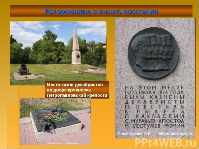 Историческое значение восстания Место казни декабристов во дворе кронверка Петропавловской крепости