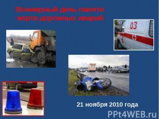 Всемирный день памяти жертв дорожных аварий 21 ноября 2010 года