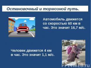 Остановочный и тормозной путь. Автомобиль движется со скоростью 60 км в час. Это