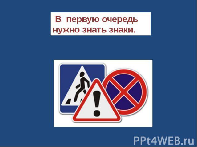 В первую очередь нужно знать знаки.