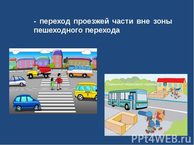- переход проезжей части вне зоны пешеходного перехода