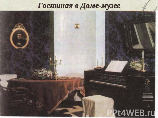 Гостиная в Доме-музее