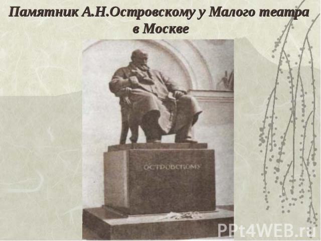 Памятник А.Н.Островскому у Малого театра в Москве