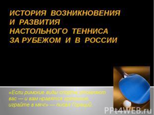 История возникновения и развития настольного тенниса за рубежом и в России Автор