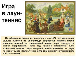 Игра в лаун-теннис Из публикации давних лет известно, что в 1874 году англичанин