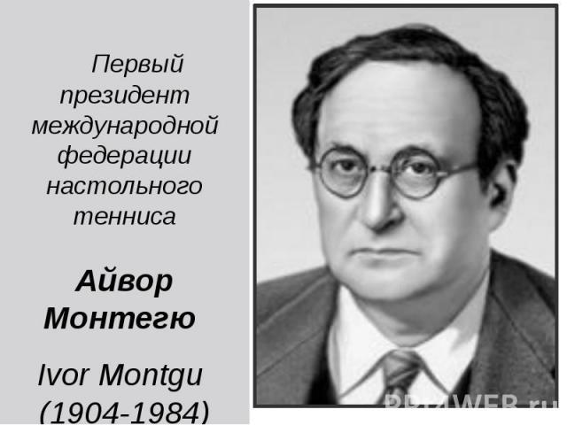 Первый президент международной федерации настольного тенниса Айвор Монтегю Ivor Montgu (1904-1984)