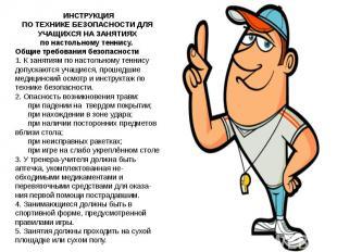 ИНСТРУКЦИЯПО ТЕХНИКЕ БЕЗОПАСНОСТИ ДЛЯ УЧАЩИХСЯ НА ЗАНЯТИЯХпо настольному теннис