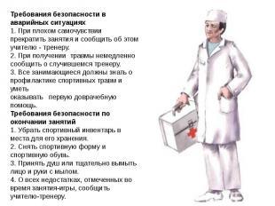Требования безопасности в аварийных ситуациях1. При плохом самочувствии прекрат