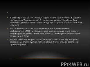 """В 1963 году в издательстве """"Молодая гвардия"""" вышел первый сборник В. Шукшина под"""