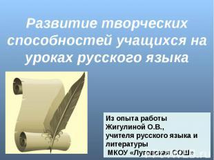 Развитие творческих способностей учащихся на уроках русского языка Из опыта рабо