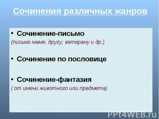 Сочинения различных жанров Сочинение-письмо(письмо маме, другу, ветерану и др.)С