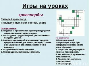 Игры на уроках кроссвордыРазгадай кроссворд из выделенных букв составь слово По