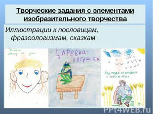 Творческие задания с элементами изобразительного творчества Иллюстрации к послов