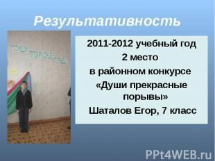 Результативность 2011-2012 учебный год2 место в районном конкурсе «Души прекрасн