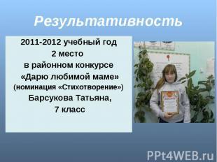 Результативность 2011-2012 учебный год2 место в районном конкурсе «Дарю любимой