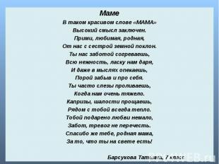 МамеВ таком красивом слове «МАМА»Высокий смысл заключен.Прими, любимая, родная,О