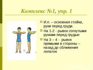 Комплекс №1, упр. 1 И.п. – основная стойка, руки перед груди.На 1-2 - рывок согн