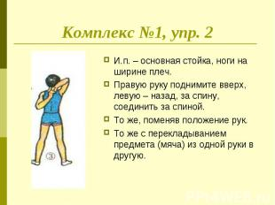 Комплекс №1, упр. 2 И.п. – основная стойка, ноги на ширине плеч. Правую руку под