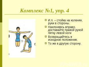 Комплекс №1, упр. 4 И.п. – стойка на коленях, руки в стороны.Наклоняясь вправо,