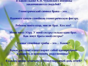 В какой сказке К.И. Чуковского именины заканчиваются свадьбой? Геометрический си