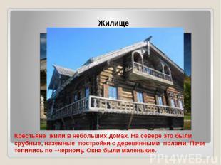 Крестьяне жили в небольших домах. На севере это были срубные, наземные постройки