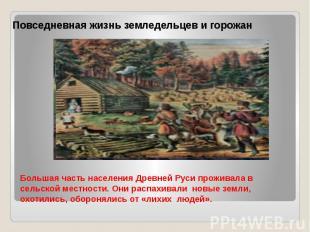 Большая часть населения Древней Руси проживала в сельской местности. Они распахи