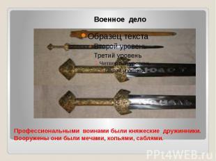 Профессиональными воинами были княжеские дружинники. Вооружены они были мечами,