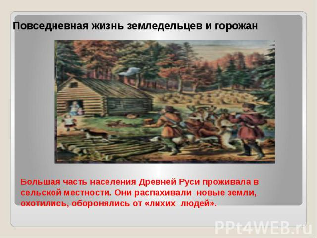 Большая часть населения Древней Руси проживала в сельской местности. Они распахивали новые земли, охотились, оборонялись от «лихих людей».